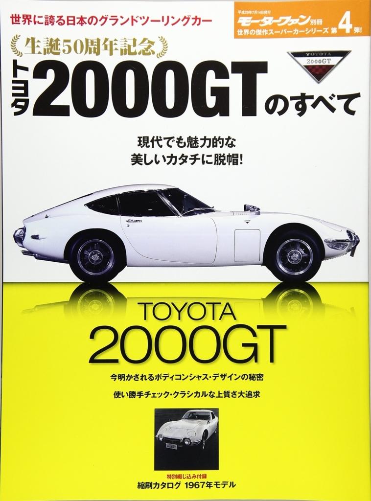 生誕50周年記念 トヨタ2000GTのすべて