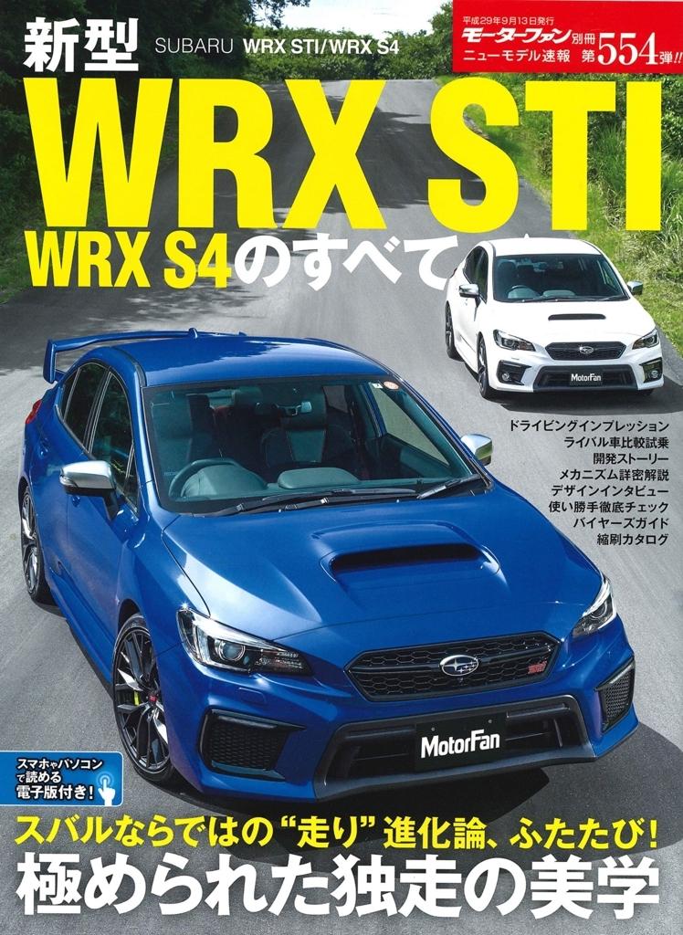 新型WRX STI/WRX S4のすべて