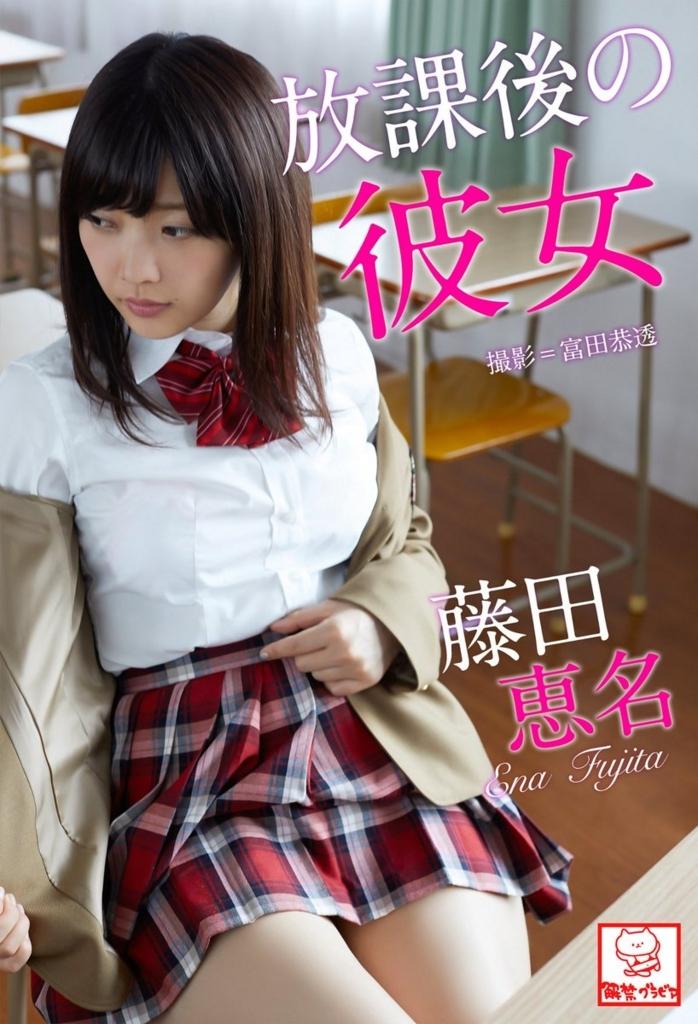 放課後の彼女 藤田恵名