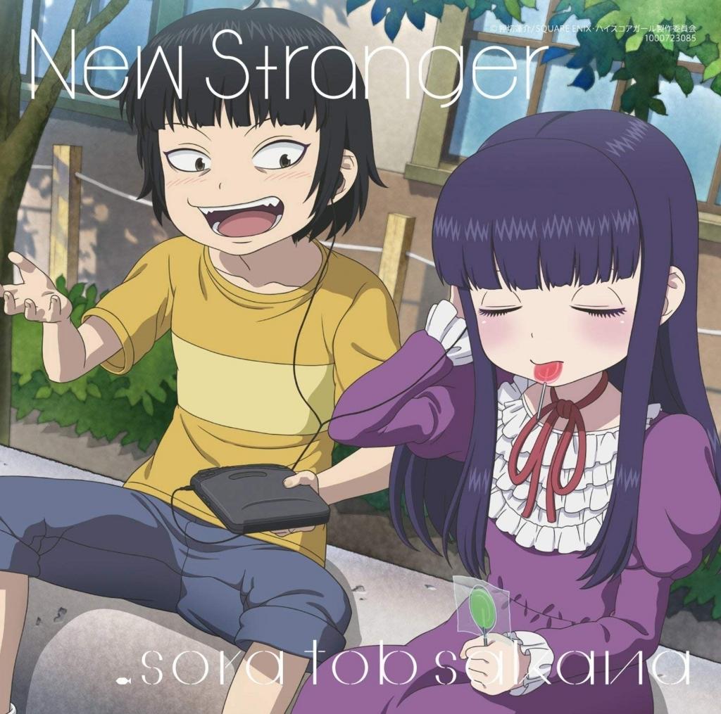 sora tob sakana/New Stranger