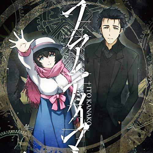 ファティマ(TVアニメ「シュタインズ・ゲート ゼロ」OPテーマ)