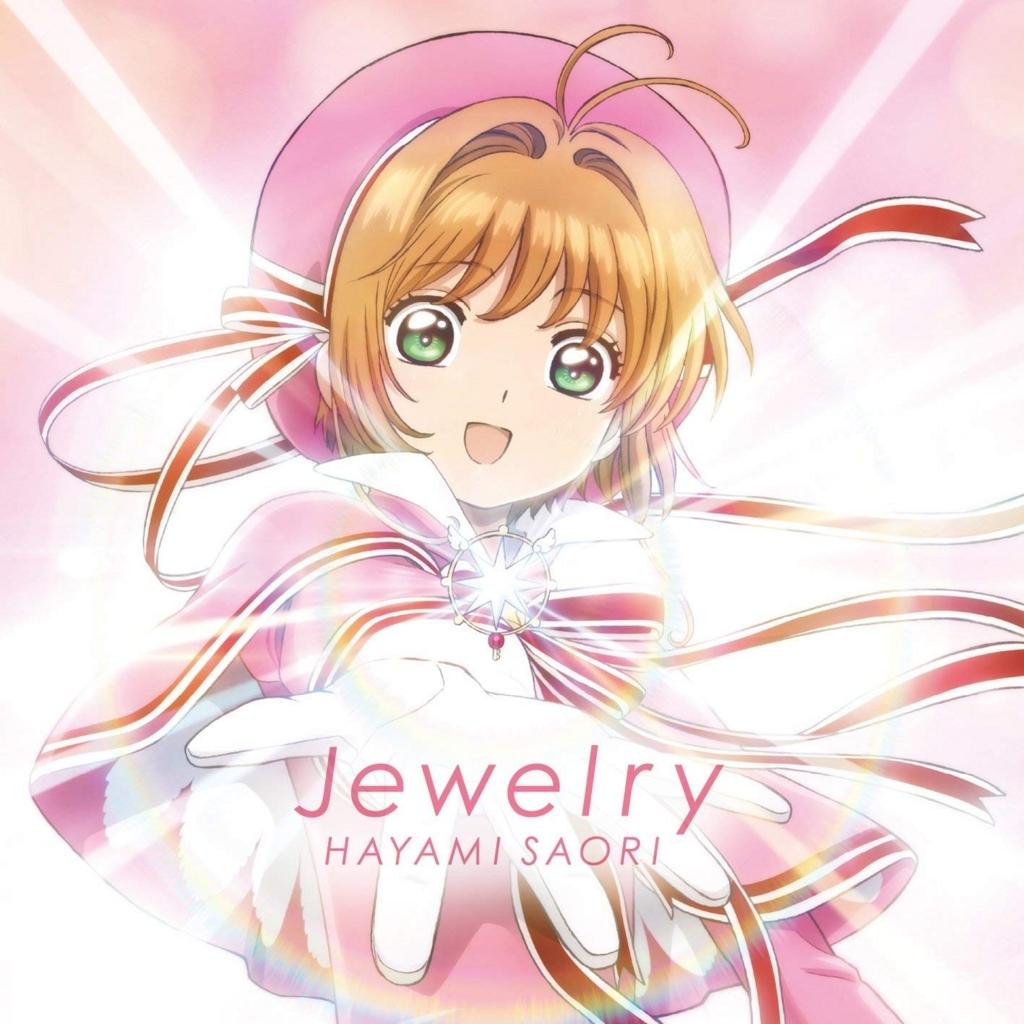 早見沙織/Jewelry(「カードキャプターさくら クリアカード編」EDテーマ)