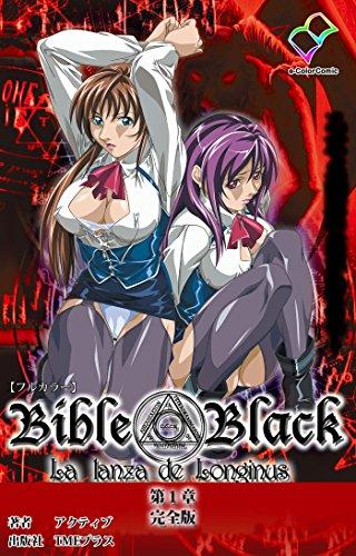 新・Bible Black
