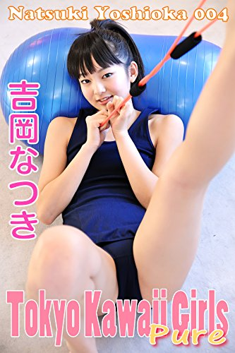 吉岡なつき-004