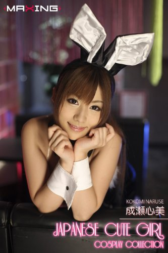 JAPANESE CUTE GIRL COSPLAY COLLECTION 成瀬心美
