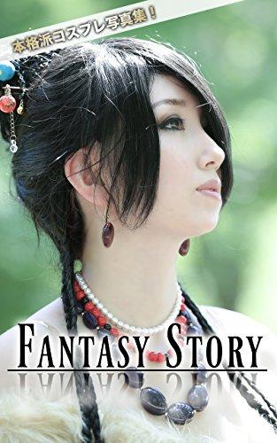 Fantasy Story ~ファンタジーストーリー~