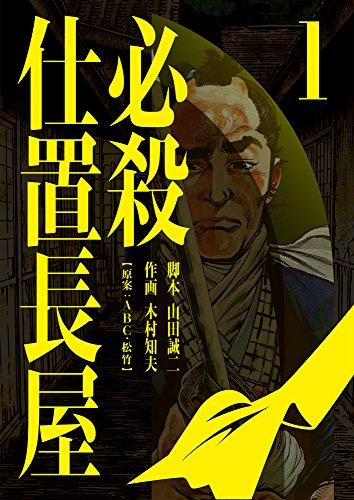 """""""必殺仕置長屋"""