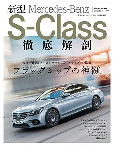 プレミアムカー・シリーズ Vol.01 新型メルセデス・ベンツSクラス徹底解剖