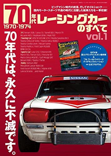70年代レーシングカーのすべて Vol.1