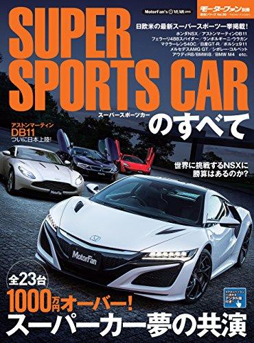 スーパースポーツカーのすべて