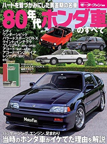 80年代ホンダ車のすべて