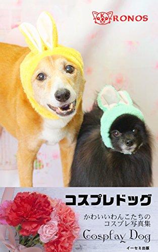 コスプレドッグ ~かわいいわんこたちのコスプレ写真集~
