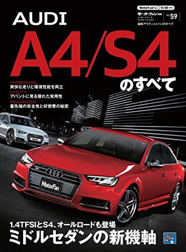 ニューモデル速報 インポート Vol.59 最新アウディA4/S4のすべて