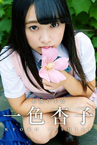 永遠の少女 一色杏子