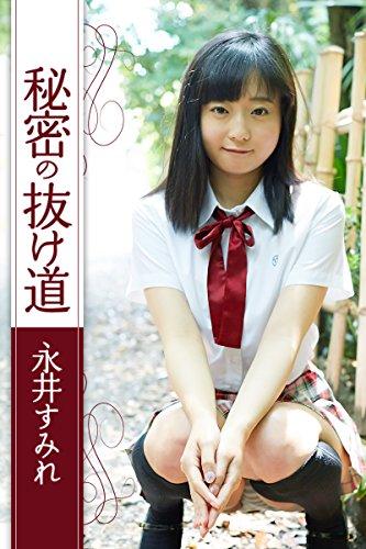 秘密の抜け道 永井すみれ 美少女☆爛漫女学園
