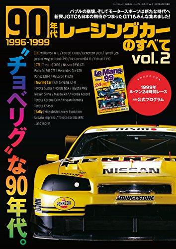 ニューモデル速報 歴代シリーズ 90年代レーシングカーのすべて Vol.2