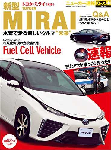 ニューカー速報プラス 第15弾 新型TOYOTA MIRAI(ミライ)