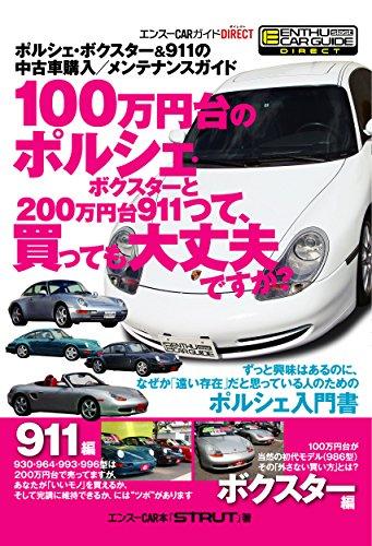 100万円台のポルシェ・ボクスターと200万円台911って、買っても大丈夫ですか?: エンスーCARガイド DIRECT