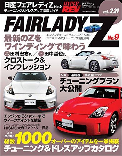 ハイパーレブ Vol.221 日産フェアレディZ No.9