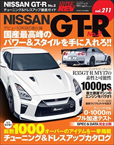 ハイパーレブ Vol.211 NISSAN GT-R No.2