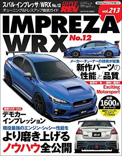 ハイパーレブ Vol.213 スバル・インプレッサ/WRX No.12