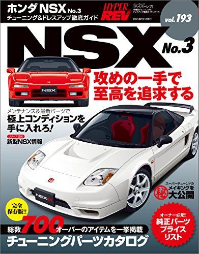 ハイパーレブ Vol.193 ホンダ・NSX