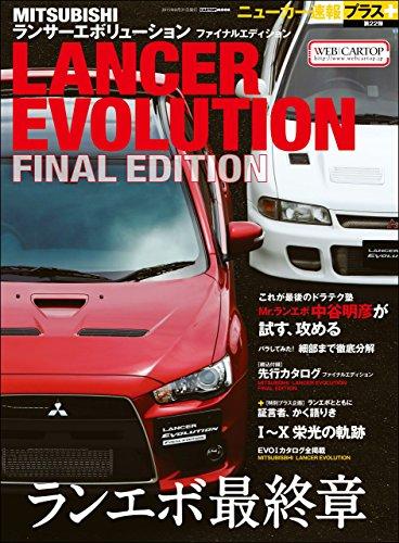 ニューカー速報プラス 第22弾 MITSUBISHI LANCER EVOLUTION FINAL EDITION