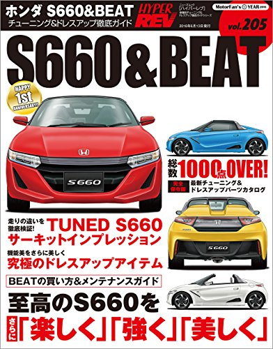 ハイパーレブ Vol.226 ホンダS660 No.2