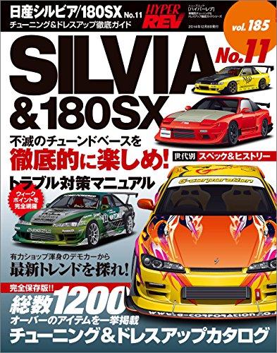 ハイパーレブ Vol.185 日産シルビア/180SX No.11