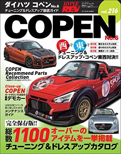 ハイパーレブ Vol.216 ダイハツ・コペン No.6 ハイパーレブ