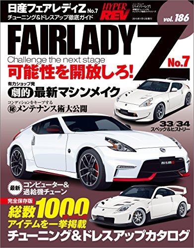 ハイパーレブ Vol.186 日産フェアレディZ No.7