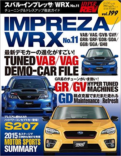 ハイパーレブ Vol.199 スバル・インプレッサ/WRX No.11