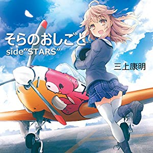 "そらのおしごと: side""STARS""Audible版"