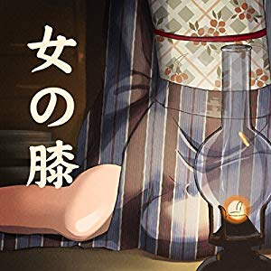 萌えで読む!「女の膝」Audible版