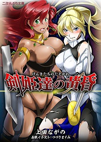 剣姫達の黄昏