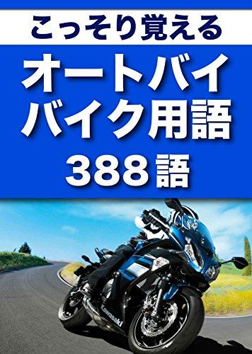 こっそり覚える これだけは知っておきたいオートバイ・バイク用語 388語