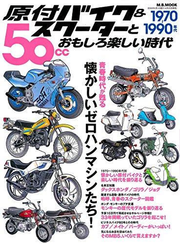 原付バイク & スクーターとおもしろ楽しい時代