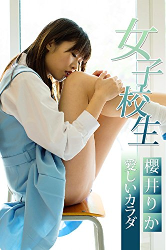 女子校生 愛しいカラダ 櫻井りか 美少女☆爛漫女学園