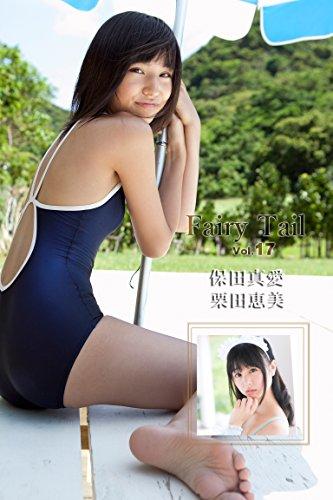 Fairy Tail Vol.17 / 保田真愛 栗田恵美