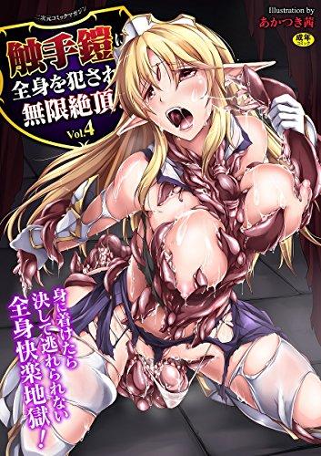 触手鎧に全身を犯され無限絶頂!Vol.4 (二次元ドリームコミックス)