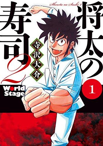将太の寿司2 World Stage