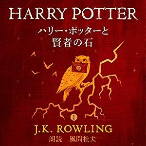 ハリー・ポッターと賢者の石: Harry Potter and the Philosopher's Stone Audible版は風間 杜夫さんをナレーターにAmazon Audibleで無料で聴き放題です。