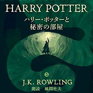 ハリー・ポッターと秘密の部屋: Harry Potter and the Chamber of Secrets (J.K.ローリング) Audible版