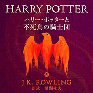ハリー・ポッターと不死鳥の騎士団: Harry Potter and the Order of the Phoenix