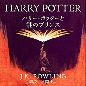 ハリー・ポッターと謎のプリンス: Harry Potter and the Half-Blood Prince