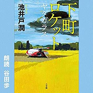 下町ロケット ヤタガラス(池井戸 潤) Audible版