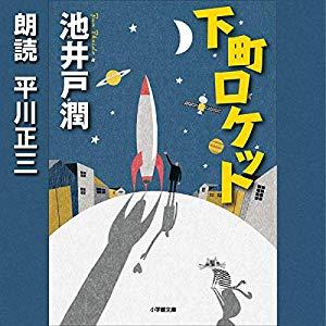 下町ロケット(池井戸 潤) Audible版