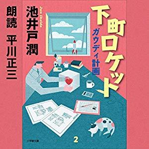 下町ロケット2 ガウディ計画(池井戸 潤) Audible版