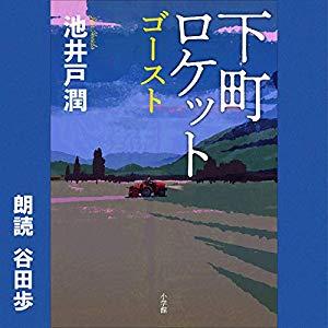 下町ロケット ゴースト(池井戸 潤) Audible版