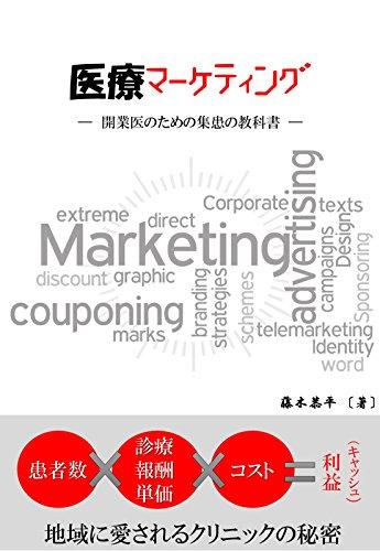 医療マーケティング: 開業医のための集患の教科書